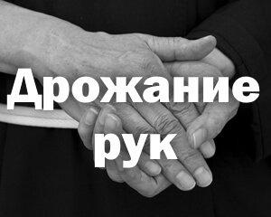Тремор и дрожание рук