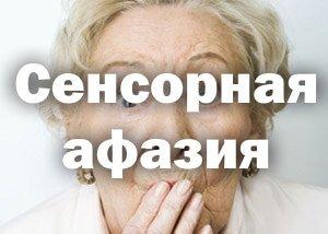 Пациентка