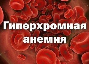 Гиперхромная анемия