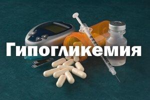Глюкометр и шприц
