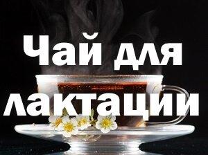 Какой лучше чай для лактации