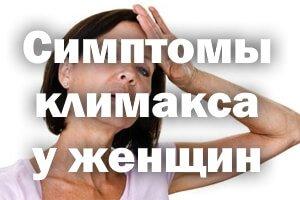 Симптомы климакса у женщин в 40 лет
