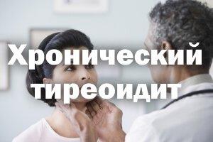 Хронический тиреоидит