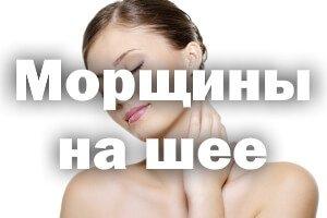 Упражнения для шеи от морщин