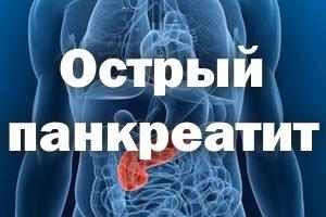 Хронический панкреатит : симптомы и лечение панкреатита