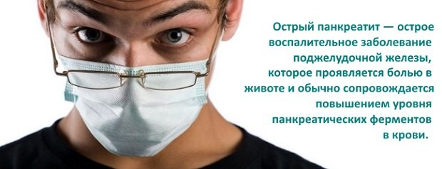 Сущность заболевания
