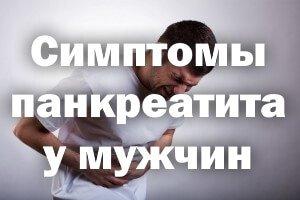 боль у мужчины