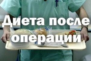 Еда на больничном подносе