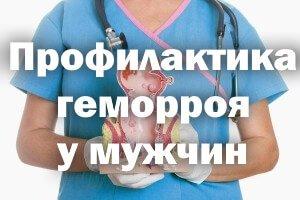 Упражнения для профилактики геморроя