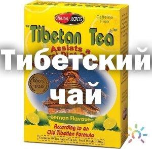 лучший очищающий чай для похудения
