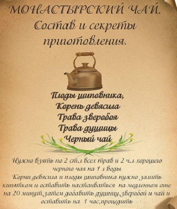 входит монастырский чай для похудения