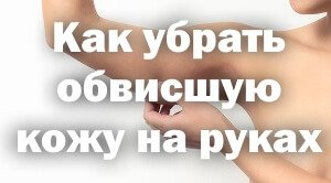 Обвисшая кожа на руках