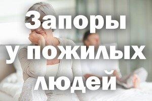 Запоры у пожилых людей