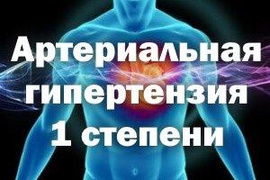 Артериальная гипертензия 1 степени