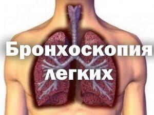 Бронхоскопии легких
