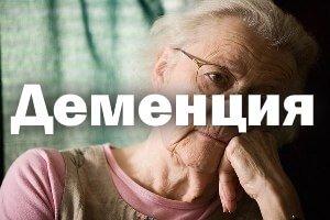 Деменция, стадии развития