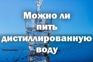 Можно ли пить дистиллированную воду
