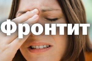 Фронтит, симптомы и лечение у взрослых