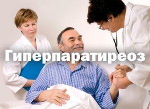 Гиперпаратиреоз у мужчин