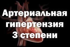 Артериальная гипертензия 3 степени