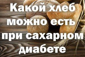 какой хлеб можно есть при сахарном диабете