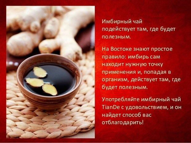свойство чая