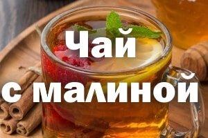 Чай с малиной при температуре