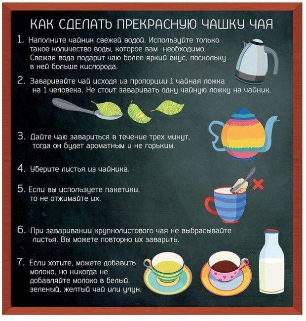 техника заваривания чая