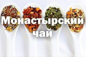 Монастырский чай от паразитов, курения, алкоголизма