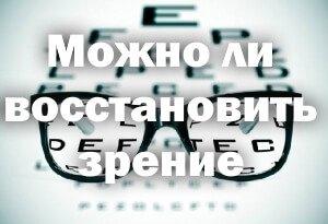 Можно ли восстановить зрение