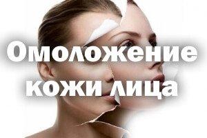 Омоложения кожи лица в домашних условиях