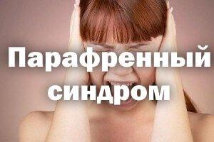 Парафренный синдром