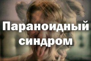 Параноидный синдром