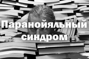 Паранойяльный синдром