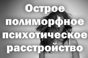 Острое полиморфное психотическое расстройство