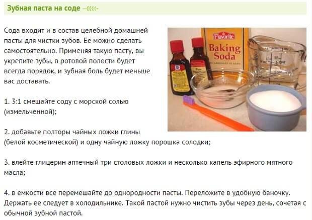 Рецепт пасты