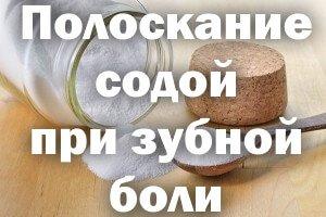 Полоскание содой при зубной боли