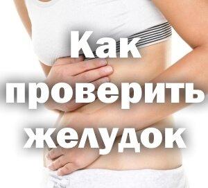 Как проверить желудок
