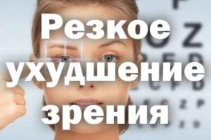Кабинет офтальмолога