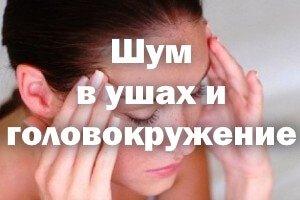 Шум в ушах и головокружение
