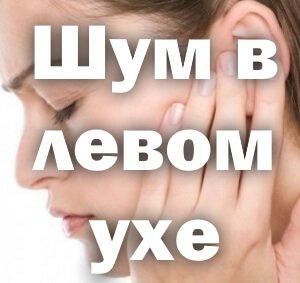 Причины и лечение шума в левом ухе