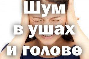 сильный шум в ушах