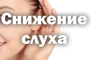 Снижение слуха у пожилых людей