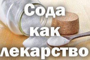 Сода как лекарство