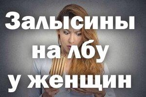 Залысины на висках у женщин: причины и что делать?