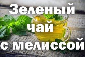 чай с листочками мелиссы