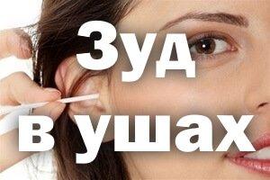 Причины зуда в ушах
