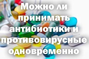 Антибиотики и противовирусные