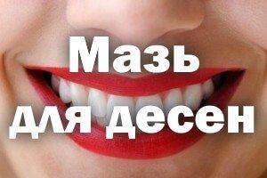 красивые зубы и десна