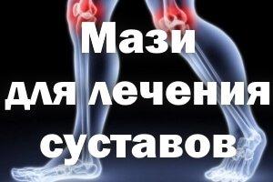 Мази для лечения суставов